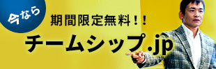 「チームシップ.jp」 今なら期間限定無料