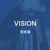 VISION 将来像
