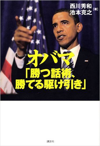 オバマ「勝つ話術、勝てる駆け引き」